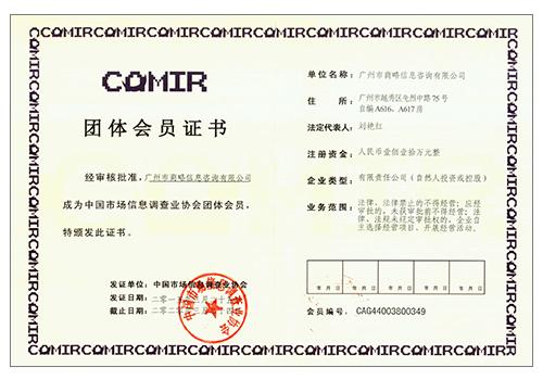 团体会员荣誉证书